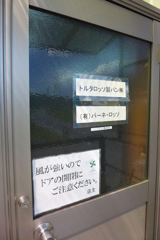 「トルタロッソ」さん  (三重県伊賀市)_d0108737_0504352.jpg