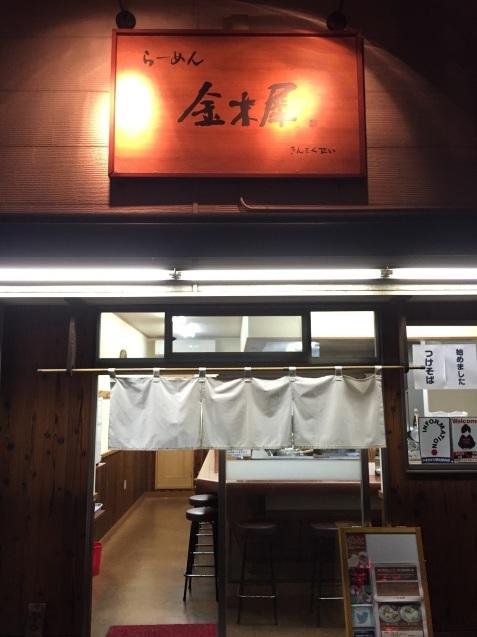 京急蒲田の塩らーめん_a0103940_01410865.jpg