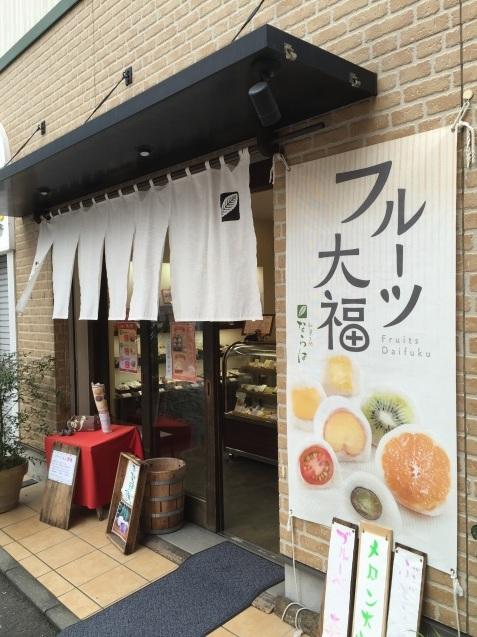 ならは、秋の和菓子屋_a0103940_04002426.jpg