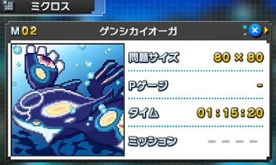 for Pokemon picross mural 2