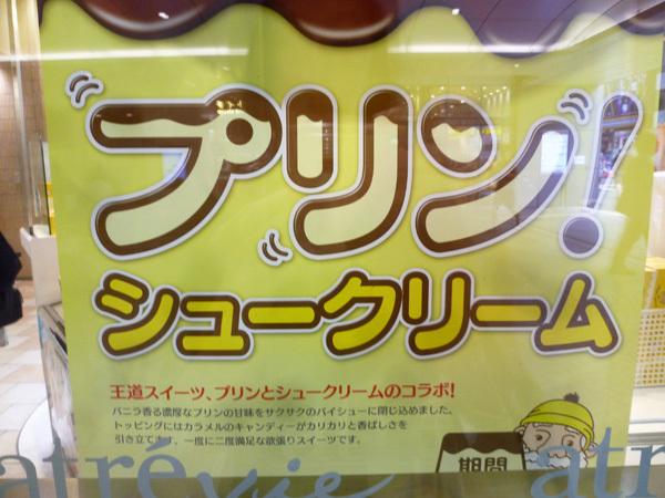 シュークリーム専門店 ビアードパパ 大塚店_c0152767_21330617.jpg