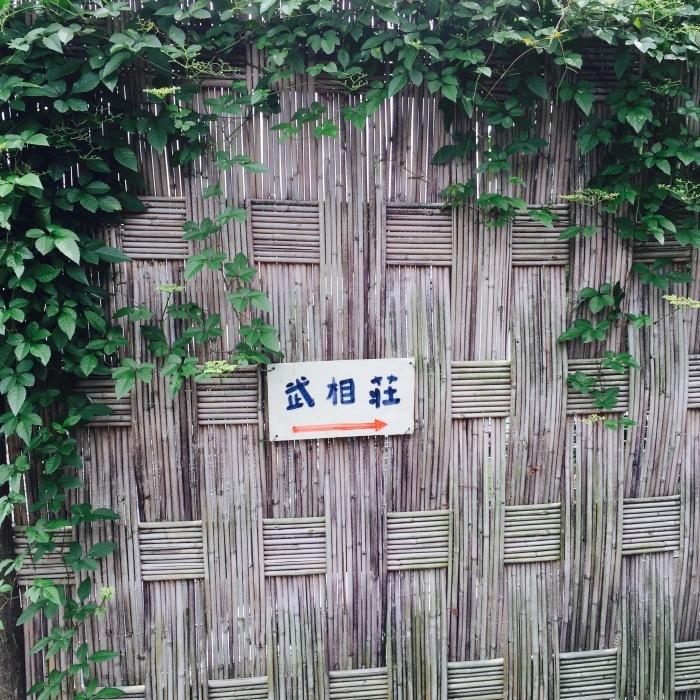 武相荘  陶芸教室  〔其の1〕太陽と満月  編_d0105967_19151210.jpeg
