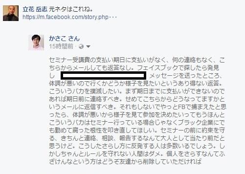 イタイブロガー立花岳志氏_e0171573_06698.jpg