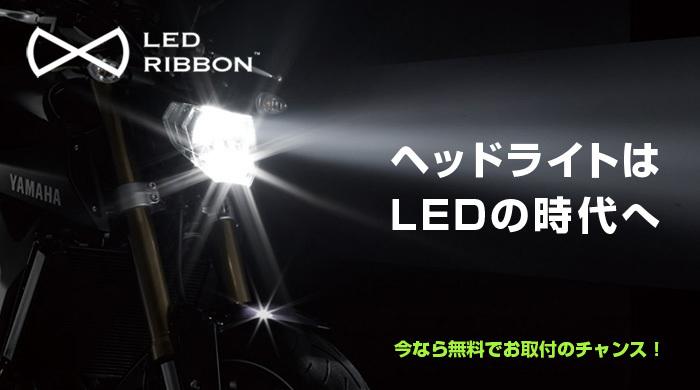 サインハウス「B+COM」&「LEDリボン」イベント開催決定!!_b0163075_08591455.jpg