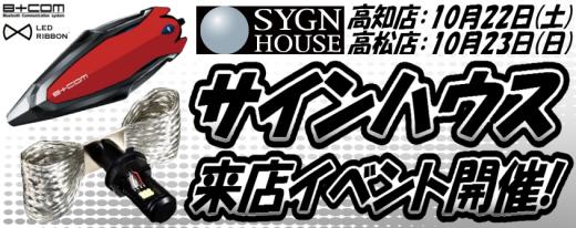 サインハウス「B+COM」&「LEDリボン」イベント開催決定!!_b0163075_18194525.png