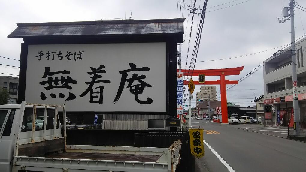 松山店近隣ランチ情報 「手打ちそば 無着庵」_b0163075_7552623.jpg