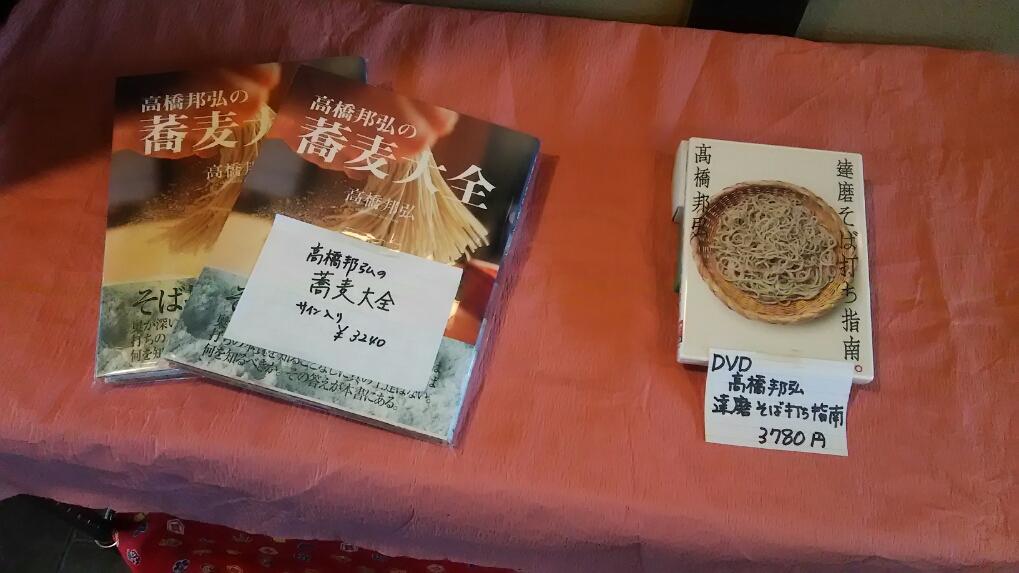松山店近隣ランチ情報 「手打ちそば 無着庵」_b0163075_8161881.jpg