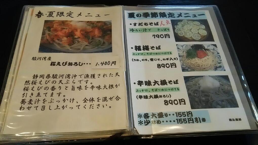 松山店近隣ランチ情報 「手打ちそば 無着庵」_b0163075_8224997.jpg