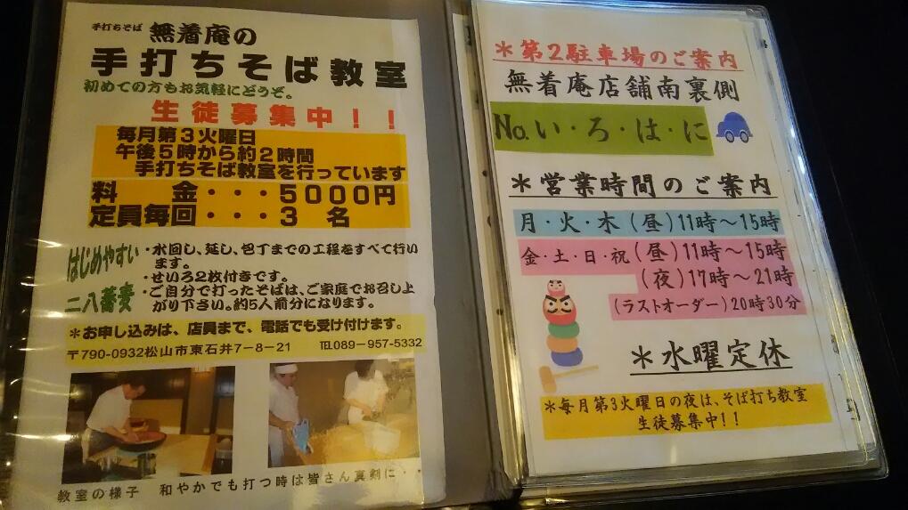 松山店近隣ランチ情報 「手打ちそば 無着庵」_b0163075_822955.jpg