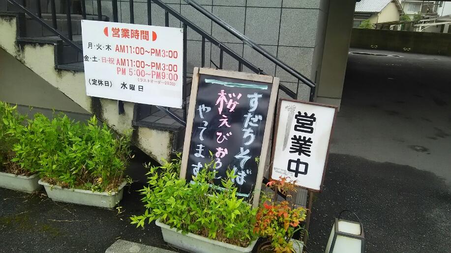 松山店近隣ランチ情報 「手打ちそば 無着庵」_b0163075_863126.jpg