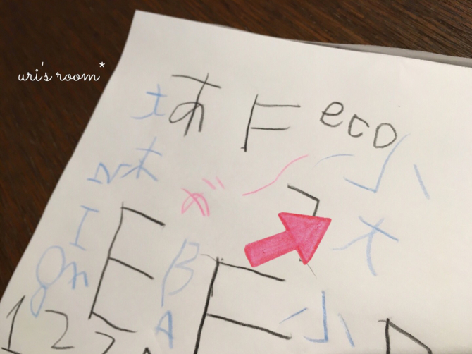 トイレのスリッパ、また失敗した気がします…涙。それから娘の字の練習。_a0341288_23262127.jpg