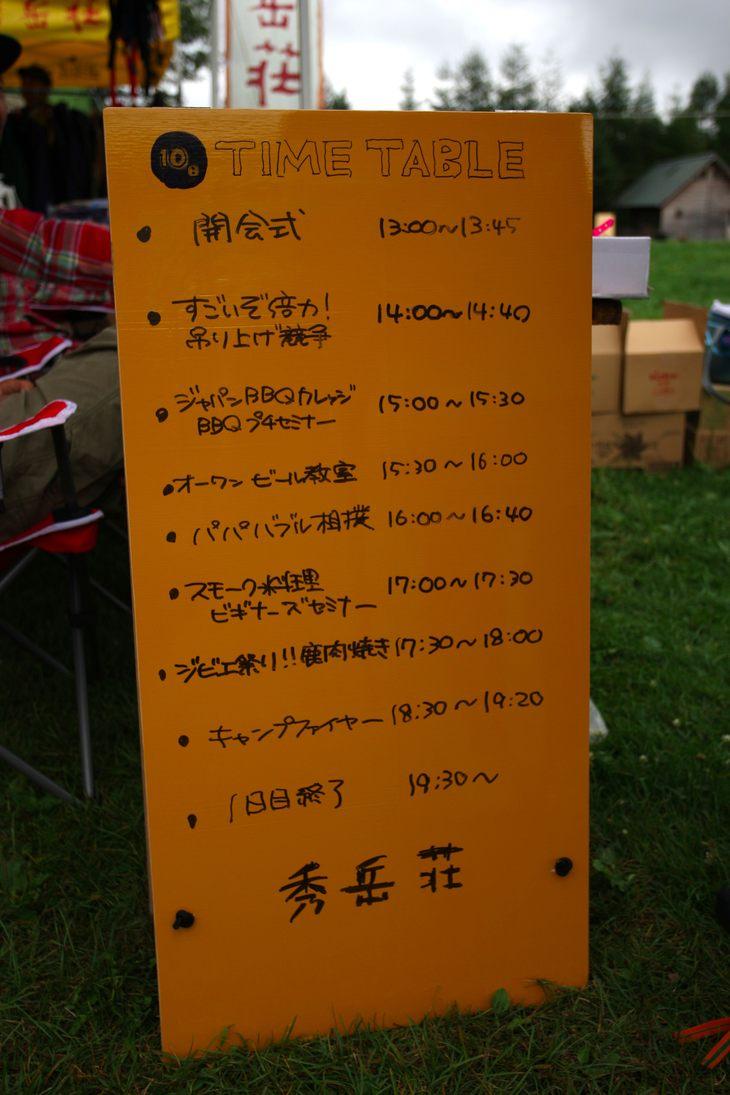 第1回秀岳荘キャンプフェスタ 2016_d0198793_19132045.jpg