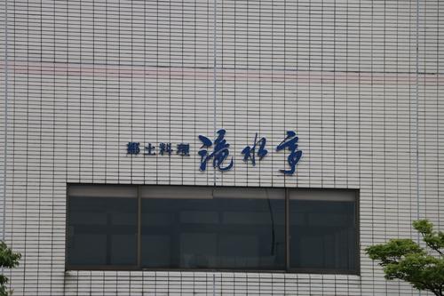 庄内支部総会会場の・滝水亭_c0075701_10345448.jpg