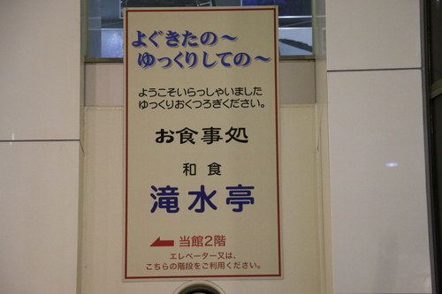 庄内支部総会会場の・滝水亭_c0075701_10345727.jpg