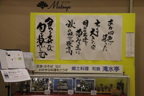 庄内支部総会会場の・滝水亭_c0075701_10351882.jpg