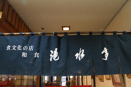 庄内支部総会会場の・滝水亭_c0075701_1035713.jpg