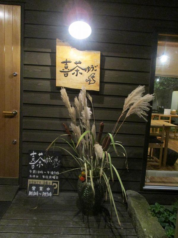 9月18日(日)・・・秋のお菓子_f0202703_2143869.jpg