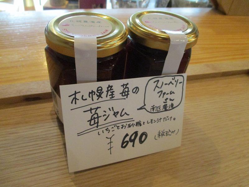 9月18日(日)・・・秋のお菓子_f0202703_21485438.jpg