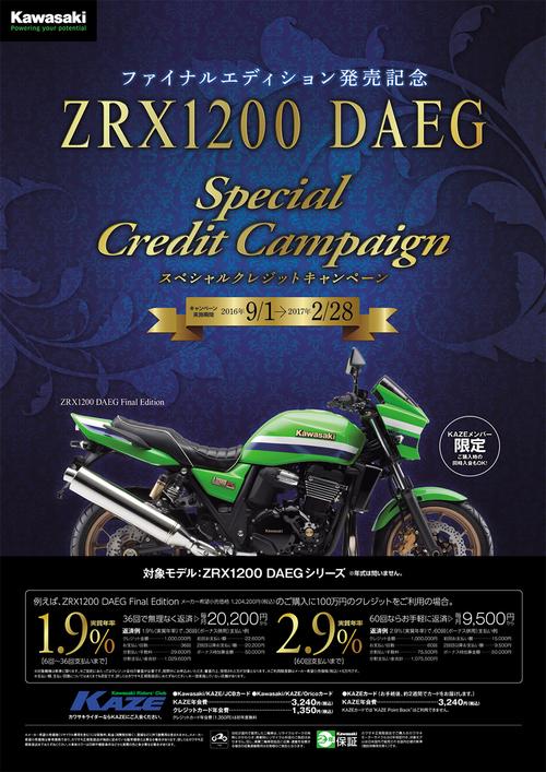 【中川店】ZRX1200DAEG ファイナルエディション_a0169121_15355559.jpg