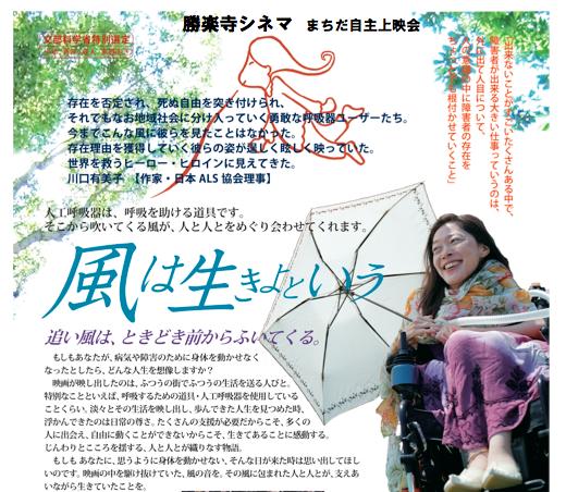 映画「風は生きよという」+監督トークショー_b0175724_11584488.png