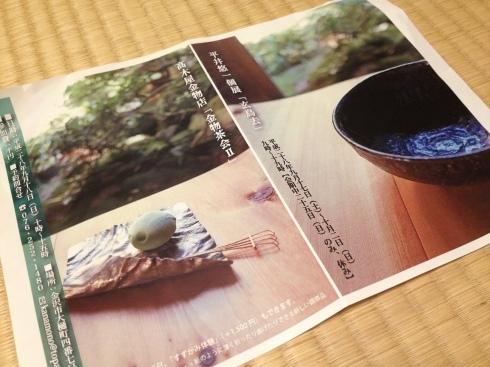 金澤町家巡遊2016・高木屋金物店「金物茶会II」_f0348078_13000488.jpg
