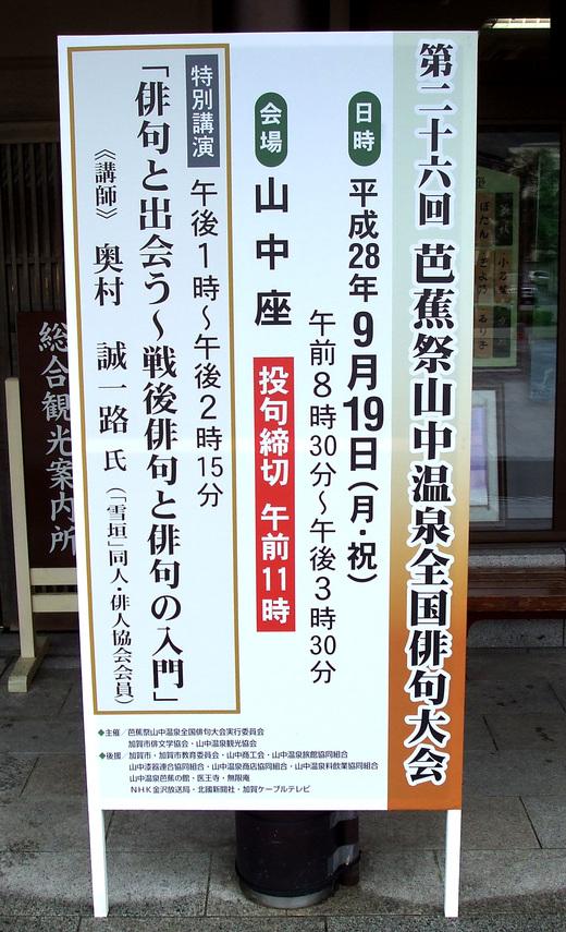 第26回芭蕉祭山中温泉「全国俳句大会」_f0040218_20531343.jpg
