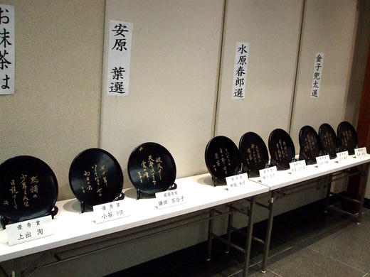 第26回芭蕉祭山中温泉「全国俳句大会」_f0040218_20545649.jpg