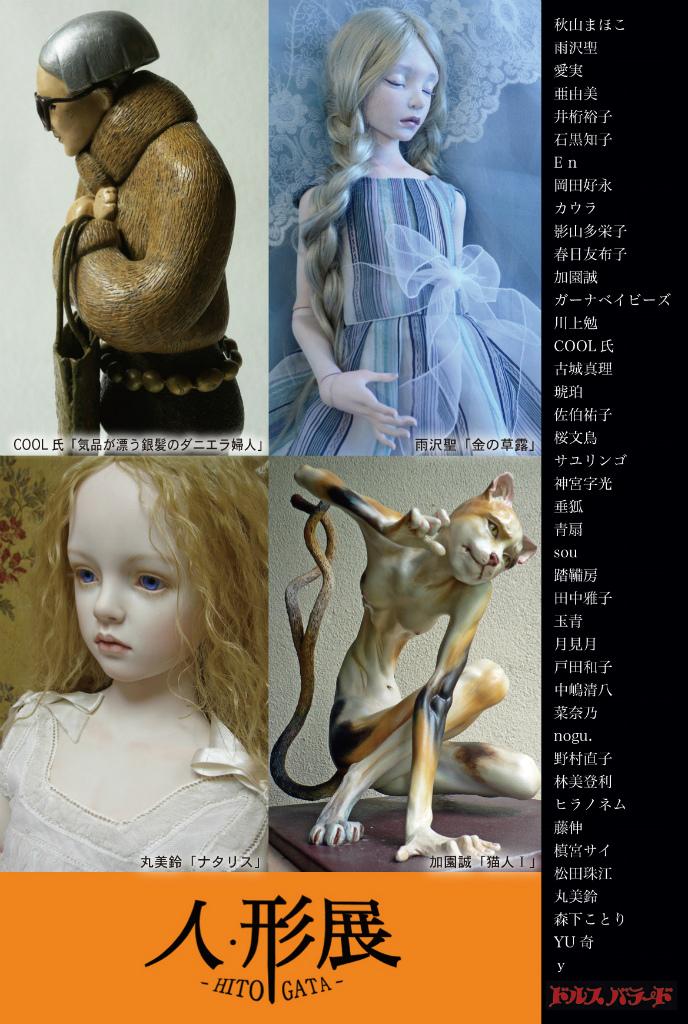 「人・形 展」_a0285520_1114125.jpg