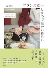 本が発売になりました。_d0170823_17462912.jpg