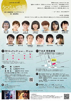 最愛の劇団、こゆび侍『うつくしい世界』再演です。_f0132234_09515444.jpg