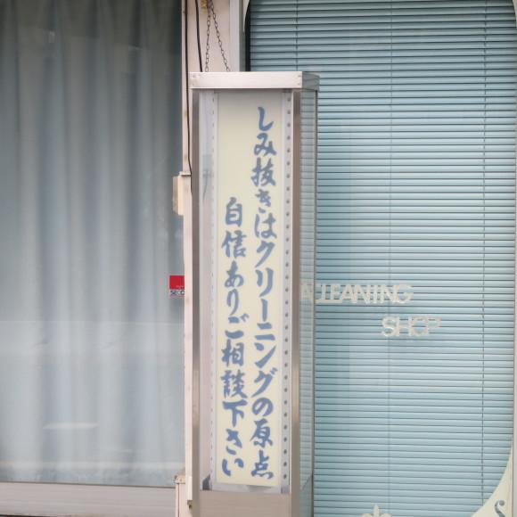 佐保川下り(歩いて)_c0001670_09233629.jpg
