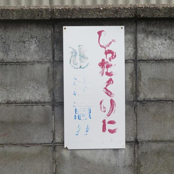 佐保川下り(歩いて)_c0001670_09234629.jpg