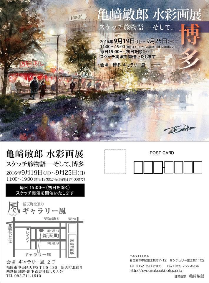 亀崎さんの水彩画個展 in 福岡_f0176370_1743210.jpg