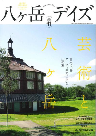 『八ヶ岳デイズ』Vol.11発売中!_d0078471_8164464.jpg
