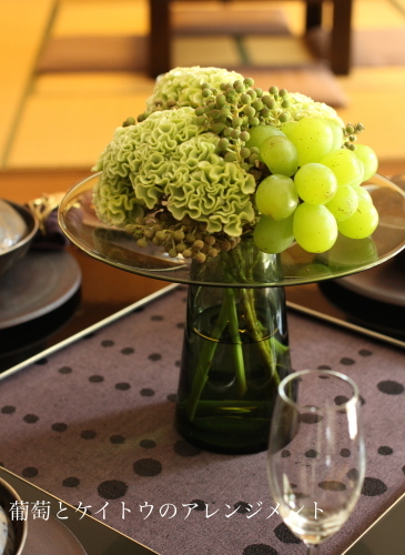 葡萄色のおもてなし テーブル花について_f0357387_14321201.jpg