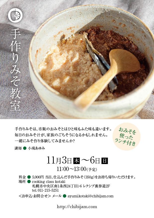 手作り味噌教室_b0354399_21063258.jpg