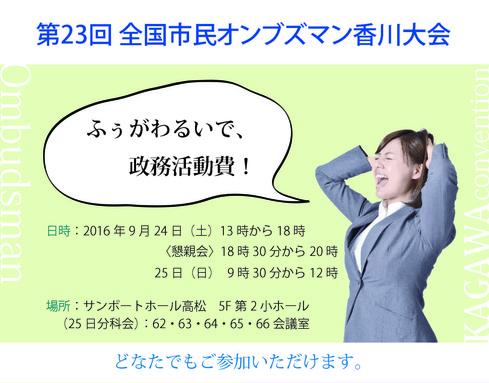 16/9/24(土)-25(日)全国オンブズ香川大会 分科会案内_d0011701_1933617.jpg
