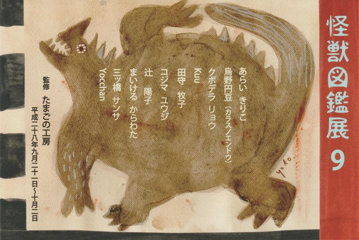たまごの工房 企画展  怪獣図鑑展 9 _e0134502_19422185.jpg
