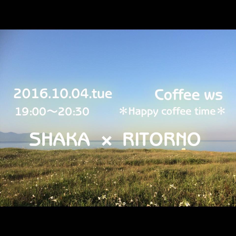 コーヒーの淹れ方ワークショップ。_f0301305_12474004.jpg