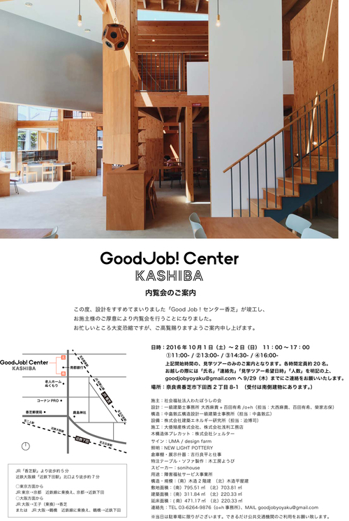 Good Job! Center KASHIBA 内覧会のお知らせ_f0158613_0953.jpg