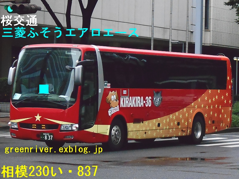 桜交通 い837_e0004218_1938726.jpg