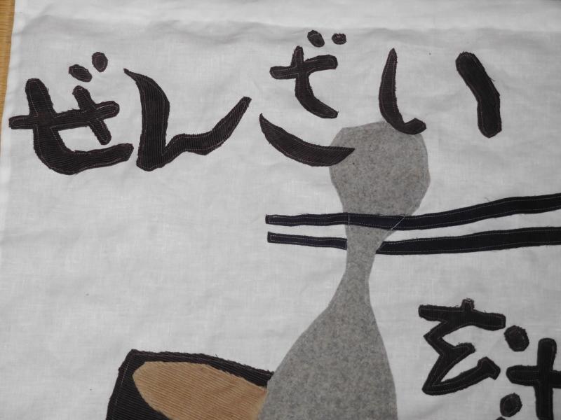 「パッチワーク」の「ぜんざい」の旗作り。_a0125419_08420952.jpg