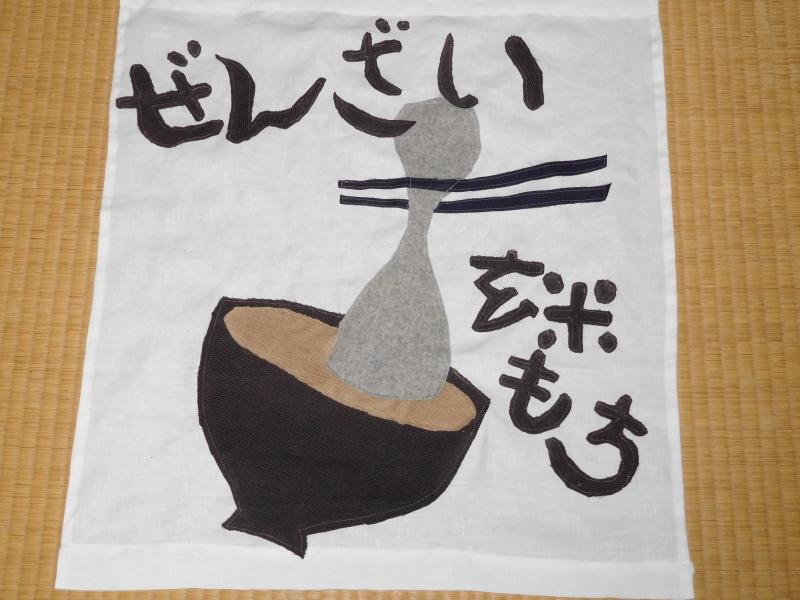 「パッチワーク」の「ぜんざい」の旗作り。_a0125419_08431425.jpg