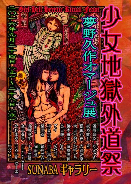 「少女地獄外道祭」~夢野久作オマージュ展_a0093332_20273637.jpg
