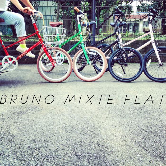 BRUNO 2017 『MIXTE FIAT』ブルーノ ミニベロ おしゃれ自転車 自転車女子 自転車ガール_b0212032_18435515.jpg