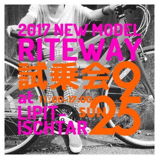 ☆RITEWAYライトウェイ2017年モデル試乗会☆クロスバイク ポタリング おしゃれ自転車_b0212032_18541042.jpg