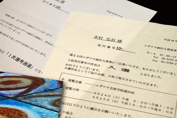 第24回ユザワヤ創作大賞展〜まさかの入選!_b0175635_18120361.jpg