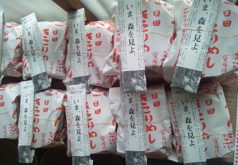 日田きこりめし弁当の販売と予約について_a0265743_0135537.jpg