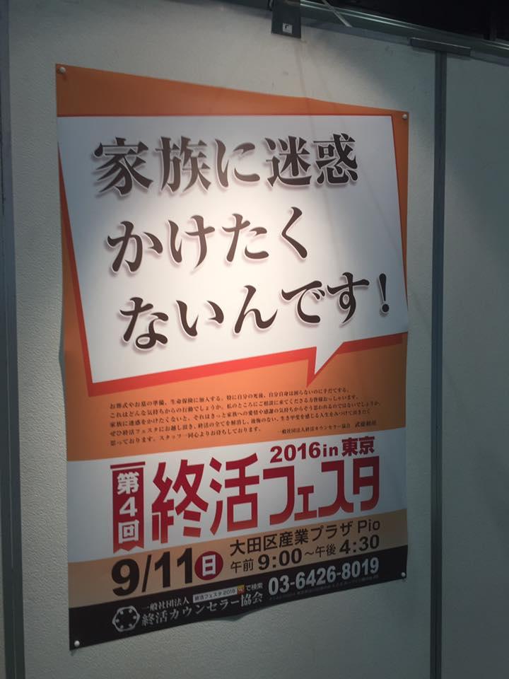 終活フェスタ2016In東京     平成28年長月11日_c0099552_1016469.jpg