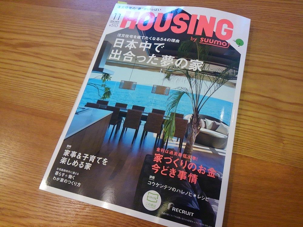 「HOUSING」11月号(リクルート)「大井松田の家」_f0230666_14492143.jpg